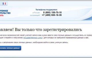 Госуслуги — регистрация учетной записи