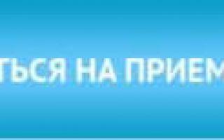 Запись к врачу Архангельск (регистратура онлайн)