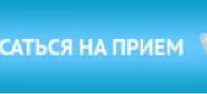 Запись на прием к врачу Глазов (igis.ru)